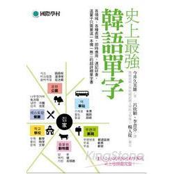 史上最強韓語單字:各領域、各種表現,即時應用,速記好查,這輩子只需要這一本獨一無二的超詳細單字書