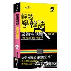 輕鬆學韓語:旅遊會話篇(50K附MP3)