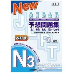 (改訂版)新日能試驗予想問題集N3