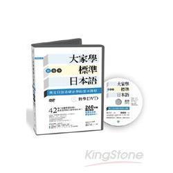 大家學標準日本語:初級本教學DVD(片長260分鐘)
