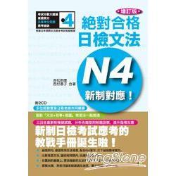 增訂版新制對應絕對合格!日檢文法N4(25K+2CD)