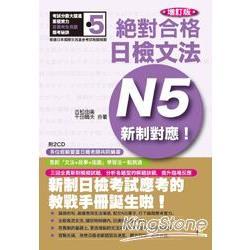 增訂版新制對應絕對合格!日檢文法N5(25K+2CD)