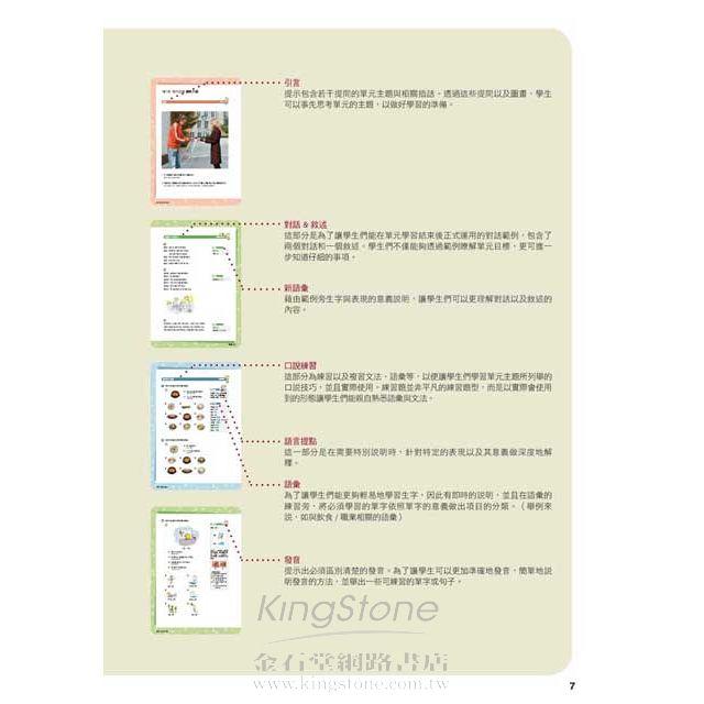 高麗大學韓國語〈1〉(附二片MP3 )