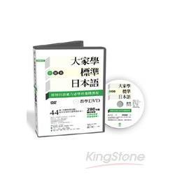 大家學標準日本語:中級本教學DVD(片長280分鐘)