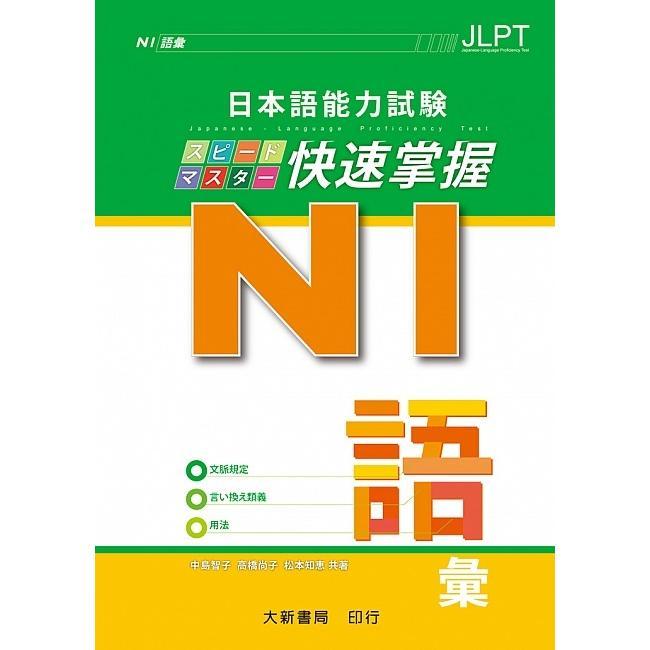 日本語能力試N1快速掌握語彙