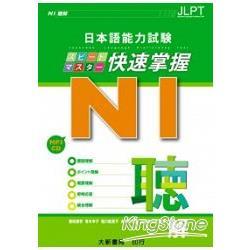 日本語能力試N1快速掌握聽解