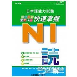 日本語能力試N1快速掌握讀解