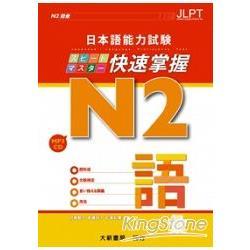 日本語能力試N2快速掌握語彙