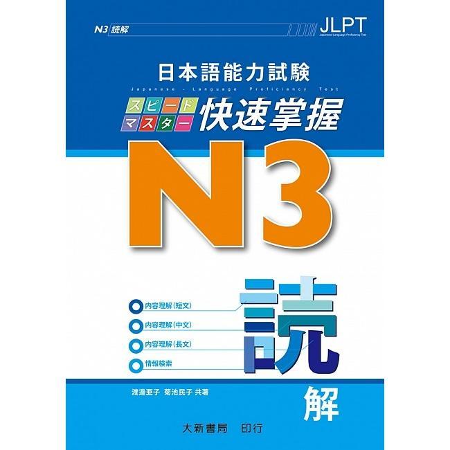 日本語能力試N3快速掌握讀解