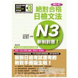 增訂版新制對應絕對合格!日檢文法N3(25K+2CD)