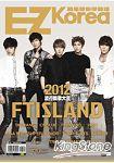EZ Korea韓星帶你學韓語:2012 韓歌大賞 1書1MP3