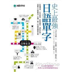 史上最強日語單字:各種領域、任何表現,即時應用、速記好查,這輩子只需要這一本獨一無二的超詳細單字書