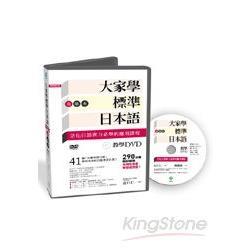 大家學標準日本語:高級本(教學DVD片長290分鐘)