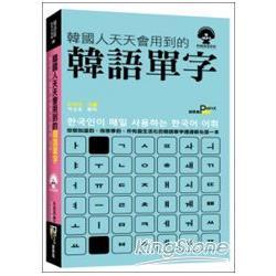 韓國人天天會用到的韓語單字(50k附MP3)