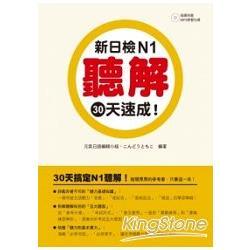 新日檢N1聽解30天速成!(附贈朗讀+聽力測驗MP3)