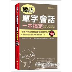 韓語單字、會話一本搞定(50k附MP3)
