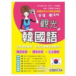 觀光韓國語(附MP3)