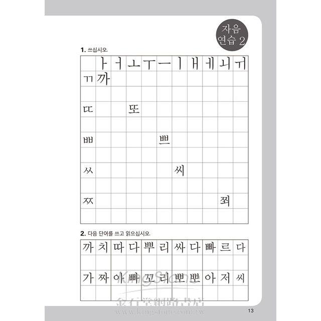 最權威的延世大學韓國語練習本1(附MP3光碟一片)