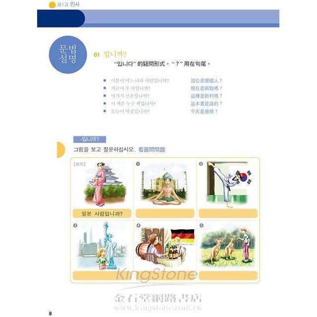 最權威的延世大學韓國語課本1(附MP3光碟一片)