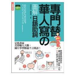 專門替華人寫的圖解日語助詞:不需要動詞變化,就能清楚傳達句意的關鍵元素 (附東京標準音MP3)