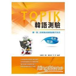 TOPIK韓語測驗:高級閱讀