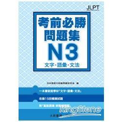日語檢定考前必勝問題集 N3 文字.語彙.文法