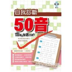自我診斷50音(附CD)