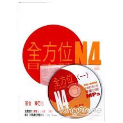 全方位日本語N4(1)(書+1互動光碟含MP3)