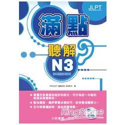 日本語能力試驗 滿點聽解 N3