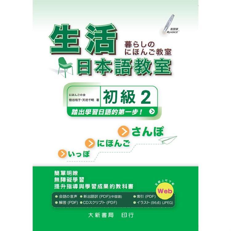 生活日本語教室(初級2)