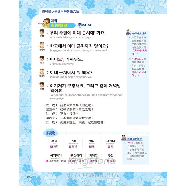 用韓國小學課本學韓語文法(附1MP3)