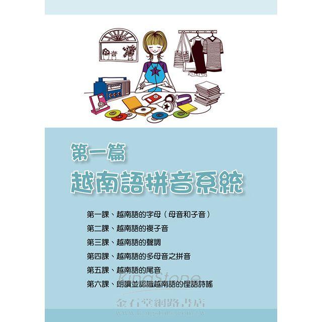 越南語發音入門:用行動裝置學越南語(附2張DVD)