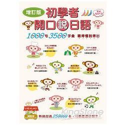 增訂版初學者開口說日語(附一片MP3)
