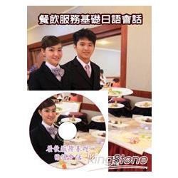 餐飲服務基礎日語會話(書+1MP3)