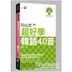超好學韓語40音(50k附MP3)
