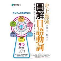 史上最強圖解日語動詞:用日本人的方法輕鬆記住一字多...,森山新(編著)