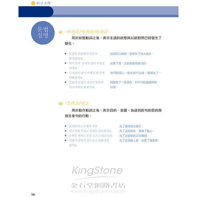 最權威的延世大學韓國語課本2(附MP3)
