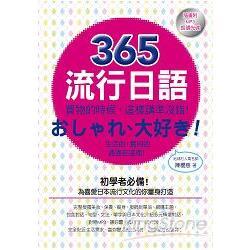 365流行日語-買物的時候,這樣說準沒錯!