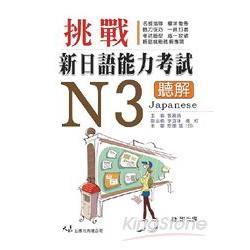 挑戰新日語能力考試N3聽解(附CD)