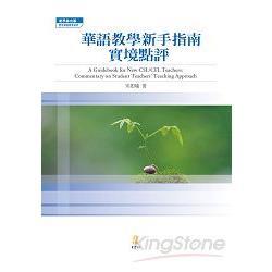 華語教學新手指南—實境點評