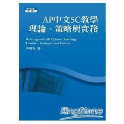 AP中文5C教學—理論、策略與實務