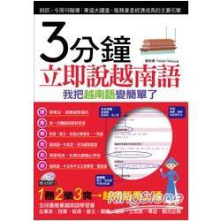 3分鐘立即說越南語(附贈MP3)-我把越南語變簡單了