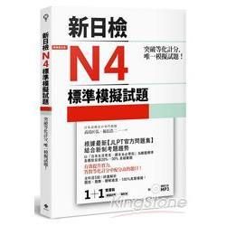 突破等化計分!新日檢N4標準模擬試題【雙書裝:全科目5回+解析本+聽解MP3】