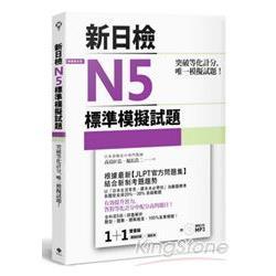 突破等化計分!新日檢N5標準模擬試題【雙書裝:全科目5回+解析本+聽解MP3】