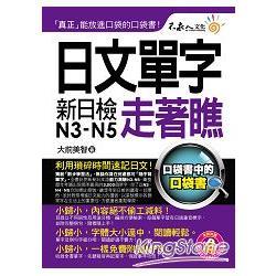 日文單字走著瞧(附1防水書套 + 1 MP3)