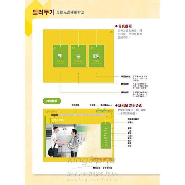 首爾大學韓國語1A(雙光碟1MP3+1互動光碟)