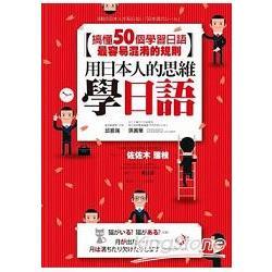 用日本人的思維學日語:搞懂50個學習日語最容易混淆的規則