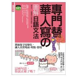專門替華人寫的圖解日語文法:把「字尾變化」融入「說日語」的第一本書!(附 東京標準音MP3)
