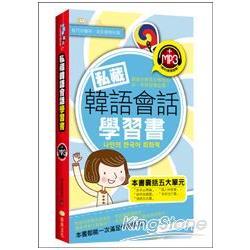 私藏韓語會話學習書(50K附MP3)