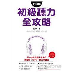 新韓檢初級聽力全攻略(隨書附贈350 分鐘MP3 試題光碟)